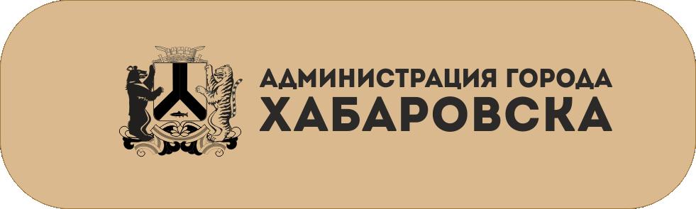 Администрация-ЧБ.png