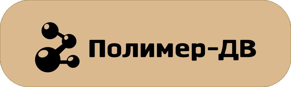 Полимер-1.png
