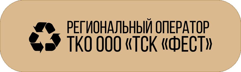 ТСК-Фест.png