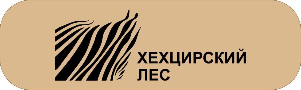 Хехцирский-лес-1.png